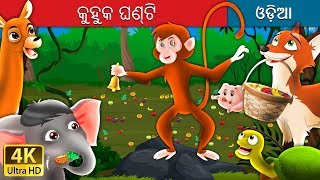 କୁହୁକ ଘଣ୍ଟି | The Magic Bell story in Odia | Odia Fairy Tales