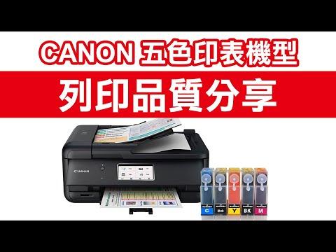 【印橙科技】CANON TR8570+連續供墨WIF傳真事務機列印品質分享