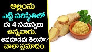 4 Type Of Persons Should Not Eat Ginger | అల్లంను 4 సమస్యలున్నవారు తినకూడదు..చాలా ప్రమాదం..!
