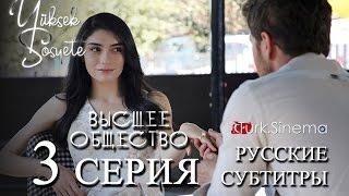 3 серия Высшее общество рус суб