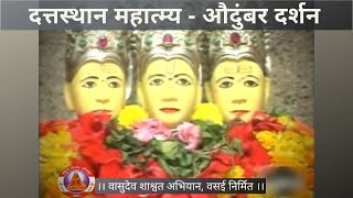 श्री दत्तस्थान महात्म्य दर्शन ( औदुंबर ) | Shree datta sthan mahatmya darshan ( Audumbar )