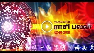 Rasi Palan Today 02-04-2016 | Horoscope