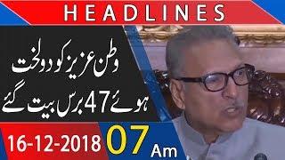News Headlines 07:00 AM | 16 Dec 2018 | 92NewsHDUK
