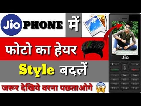 Jio Phone Me Apne Photo Ka Hair Style Kaise Badle || Jio Phone New Update Photo Hair Style Change
