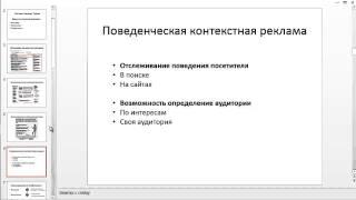 видео Виды контекстной рекламы