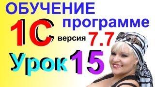 Обучение 1С 7.7 Работа с ПАПКАМИ урок 15