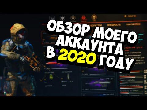 ОБЗОР МОЕГО АККАУНТА В 2020 ГОДУ