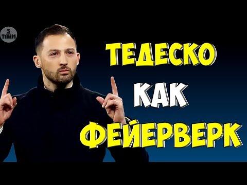 Доменико Тедеско, Спартак и фейерверк. Новости футбола