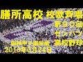 膳所高校校歌@甲子園 2018 第90回選抜高校野球 の動画、YouTube動画。