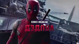 [ТВ-3] Дэдпул. Кино недели
