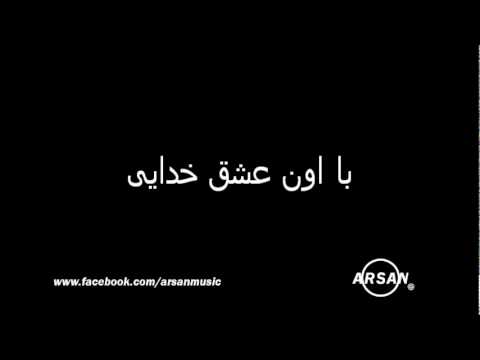 Arsan (Persian Karaoke) Omid - Faryad Faryad
