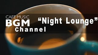 Cafe Music BGM channel - NEW SONGS  Night Lounge