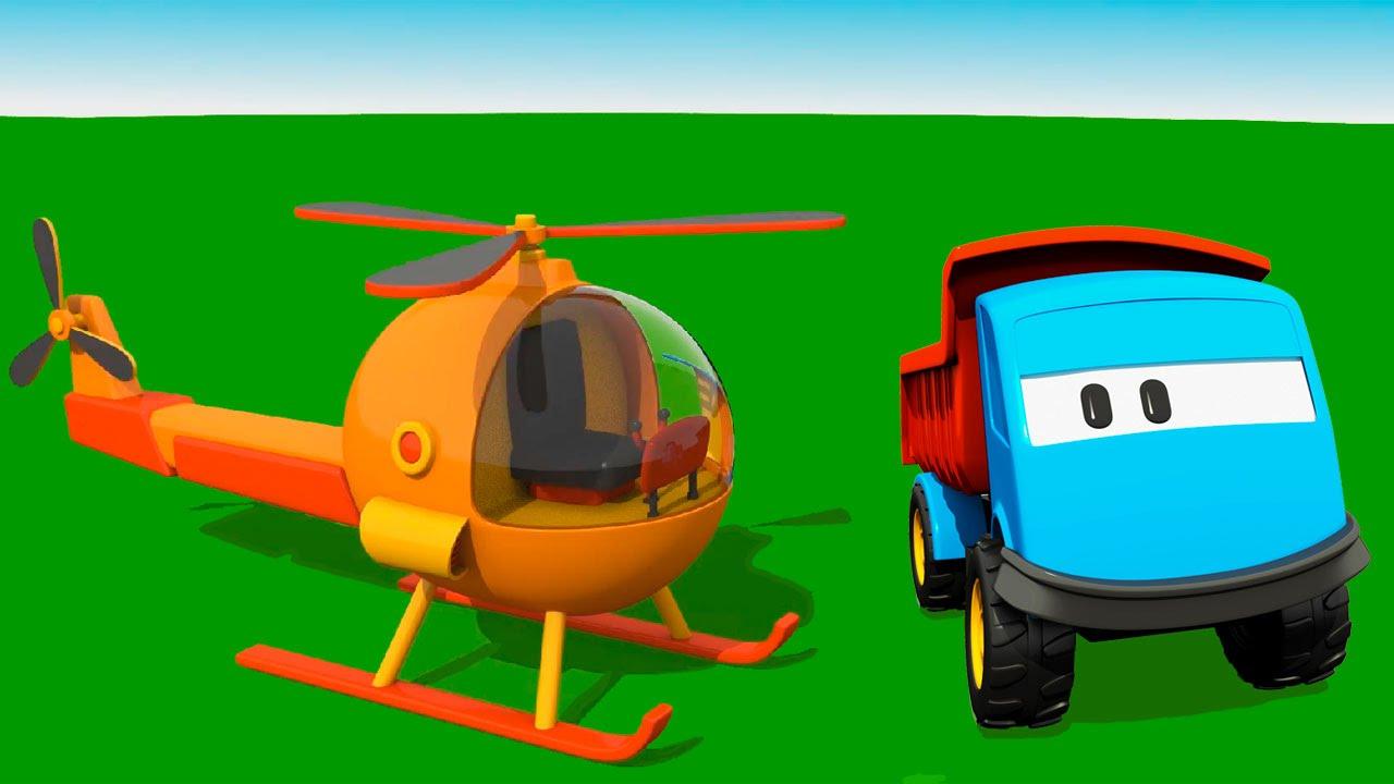 Развивающие мультик про Вертолет: Грузовичок Лева ...