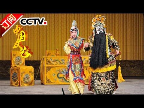 《中国文艺》 20170408 向经典致敬 本期致敬人物——京剧表演艺术家尚长荣 | CCTV-4