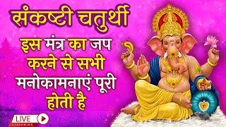 LIVE: संकष्टी चतुर्थी 2021 श्री गणेश मंत्र जाप   Ganesh Mantra Chanting