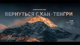 """Трейлер документального фильма """"Вернуться с Хан-Тенгри"""""""