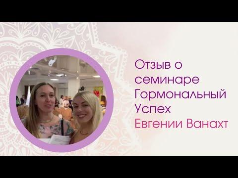 Отзыв участниц  живого семинара Евгении Ванахт ГОРМОНАЛЬНЫЙ УСПЕХ ЖЕНЩИНЫ в Киеве