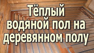 Водяной теплый пол на деревянный пол своими руками Монтаж водяных полов самому(, 2016-04-27T04:40:00.000Z)