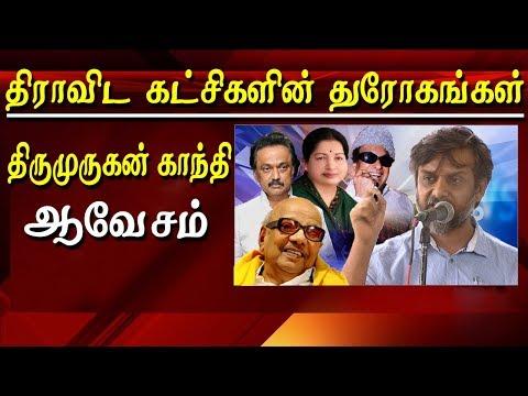 How Dravidian parties have betrayed Tamilnadu thirumurugan Gandhi