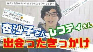 【質問コーナー】杏沙子さんレフティさんと会ったきっかけ