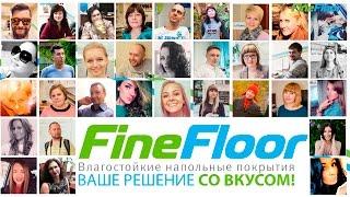 Знакомьтесь, Fine Floor! Все о компании Fine Floor и ее работе.