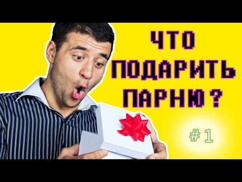 видео: Что ПОДАРИТЬ ПАРНЮ на НОВЫЙ ГОД Подарок мужчине