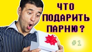 видео Что подарить мальчику на 6 лет - варианты презентов на день рождения