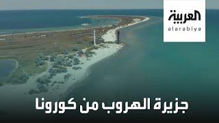 ما سر هذه الجزيرة التي يهرب إليها الناس من كورونا؟