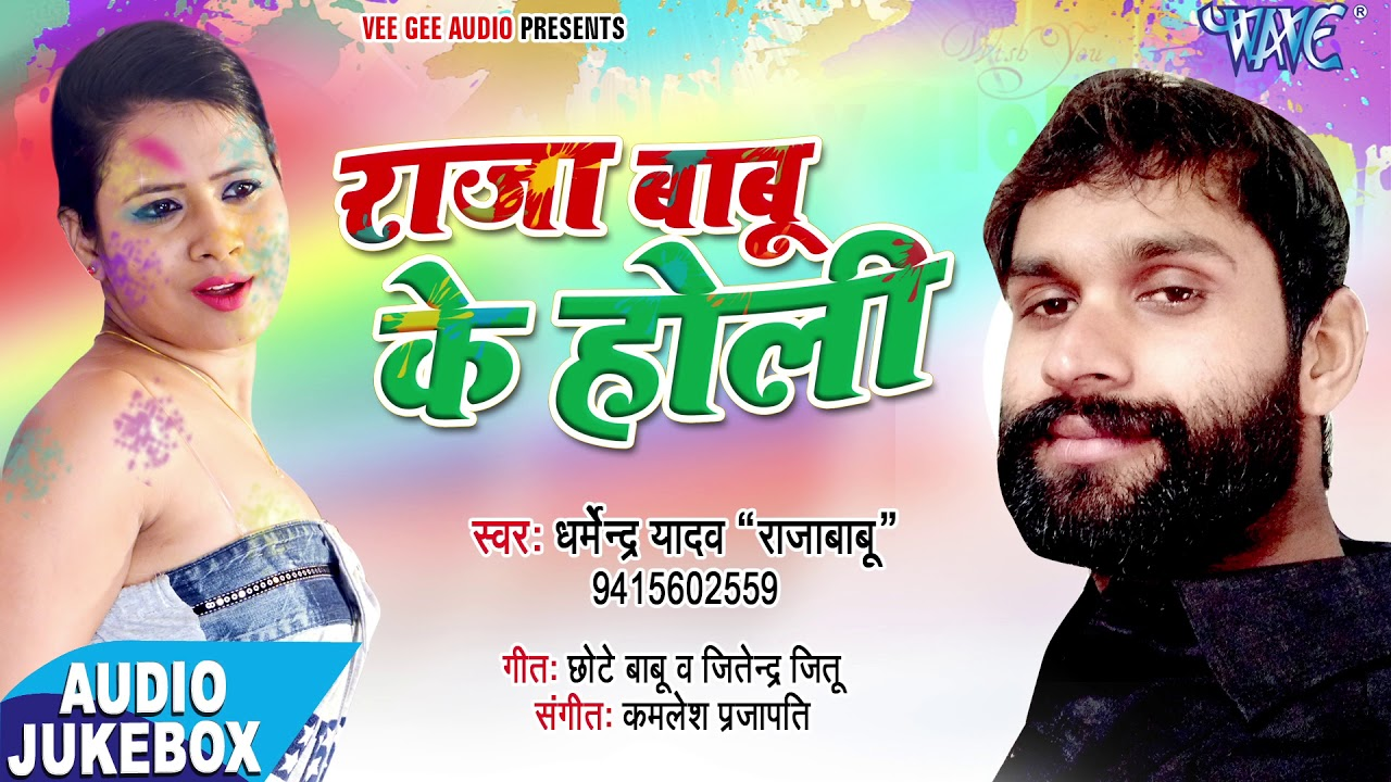 Raja Babu Ke Holi - AUDIO JUKEBOX - Dharmendra Yadav