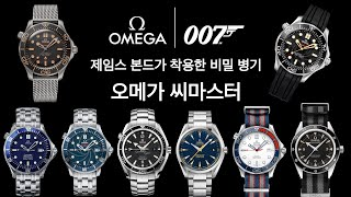 007 X 오메가 씨마스터 시계 총 정리! (007 X…