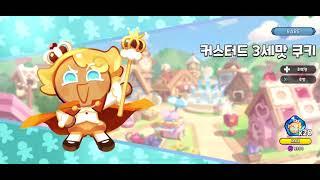 18. 딸기크레페 + 퓨어바닐라 뽑기 - 쿠키런킹덤 레…