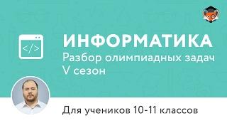 Информатика | Подготовка к олимпиаде 2017 | Сезон V | 10-11 класс