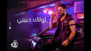 Tamer Hosny - Lolaak Habibi / تامر حسني - لولاك حبيبي