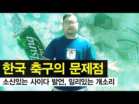 감스트 : 한국 축구의 문제점, 인간 김인직이 파헤쳐 봅니다! (Football Talk)