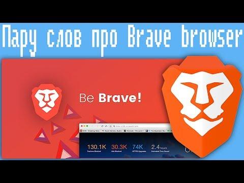 Пару слов про Brave Browser