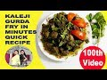 Kaleji Gurda Fry in Minutes | Quick and Easy   (100th Video) (Liver Kidney Recipe) (Hindi)