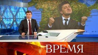 """Выпуск программы """"Время"""" в 21:00 от 26.02.2020"""
