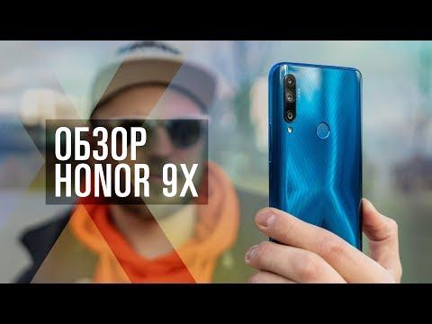 Обзор Honor 9X