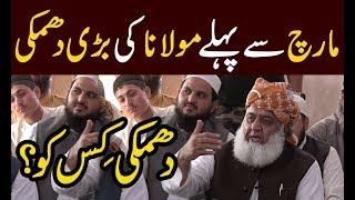 Maulana Fazal Ur Rehman's warning about Azadi March and Dharna |Dekhty Raho TV|-HD