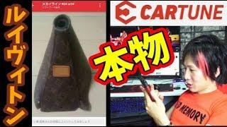 CARTUNE : 今回は総勢14台の愛車紹介をピックアップ! thumbnail