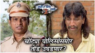 Ratris khel chale 2 | चोंट्या पोलिसांसमोर तोंड उघडणार ? | Episode update | Zee Marathi