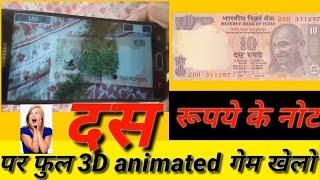 ab 10 rupia de ke se nota ke upar de animación en 3d juego de khelo| dibujos animados |juegos de móviles problemas hindi