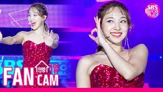 [슈퍼콘서트 in 인천 직캠] 트와이스 나연 'YES OR YES' (TWICE NAYEON  FanCam)│@SBS SUPER CONCERT IN INCHEON