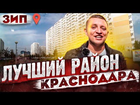 Лучший район Краснодара для семей с 👶детьми! Микрорайон ЗИП