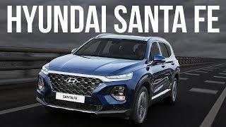 Hyundai Santa Fe | Тест-драйв | Мощность в действии от Авто 24