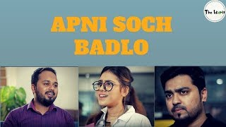 Apni Soch Badlo | The Idiotz | PSM