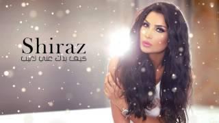 Shiraz | Kif Badak 3ani tghib | شيراز | كيف بدك عني تغيب | Translation | German