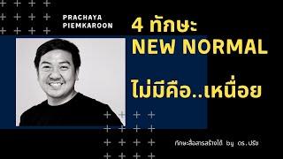 4 ทักษะ ในยุค New Normal ไม่มีคือ...เหนื่อย