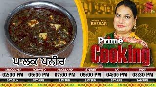 Prime Cooking #9 - Palak Paneer Recipe (Prime Asia TV)