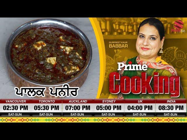 Prime Cooking #9 _Gurpreet K. Babbar - Palak Paneer Recipe (Prime Asia TV)